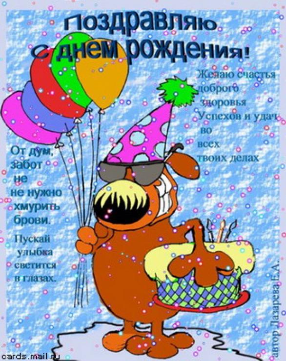 С днем рождения поздравления открытки картинки