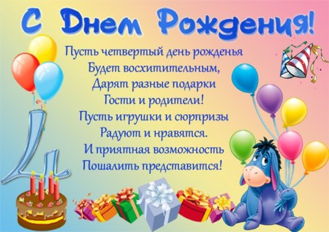 Поздравления с днем рождения четыре года