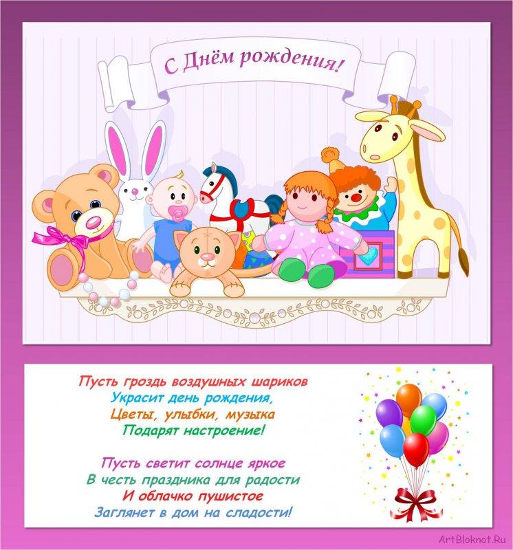 Поздравить с днем рождения ребенка родителей