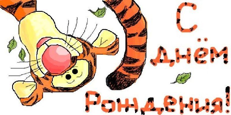 Поздравления с днем рождения тиграну 56