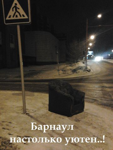 Барнаул прикольные картинки