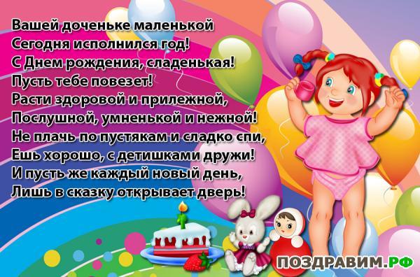 Поздравление с днем рождение доченьки 1 годик