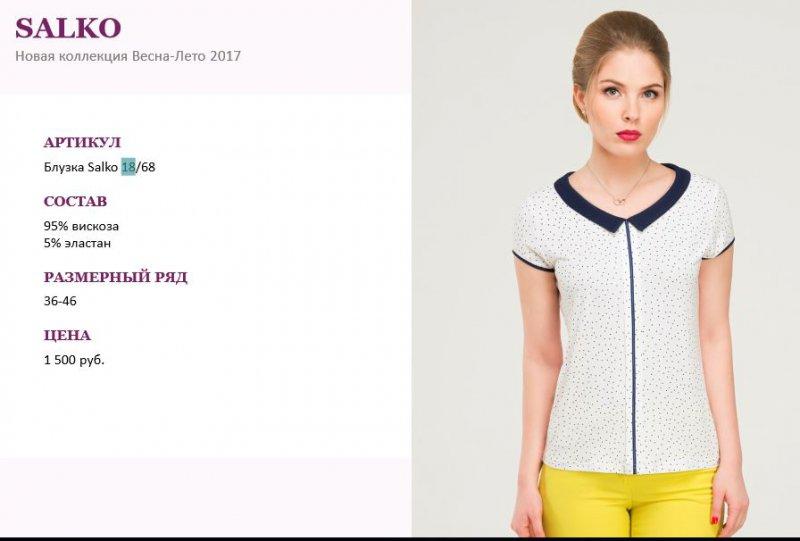 c041e58667b блузка трикотажная - достойная альтернатива тканевым не оч комфортным  блузкам