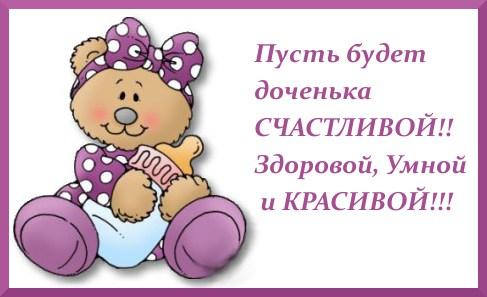 Прикольные поздравления новорожденному мальчику