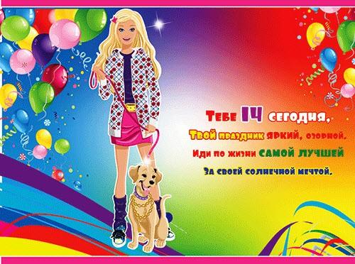 Поздравление для девочки 14 лет. с днем рождения