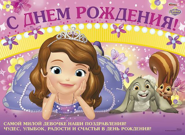 Поздравления с днем рождения для ребенка девочки картинки