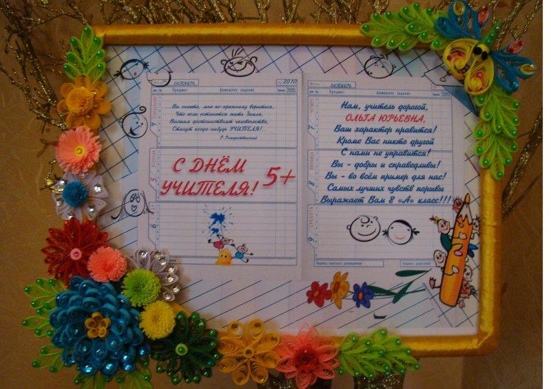 открытка в школу от класса организует доставку