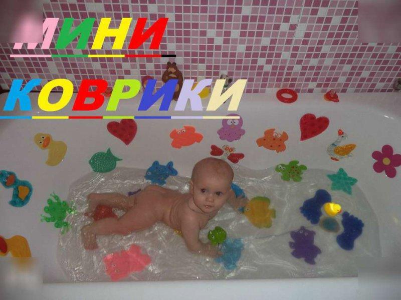 Коврик для малыша в ванну