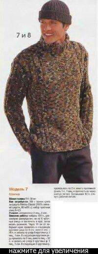 Комментарий: Вязание мужских шапок Схемы и узоры по.
