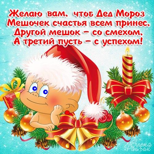 поздравление с наступающим новым годом детям принципе