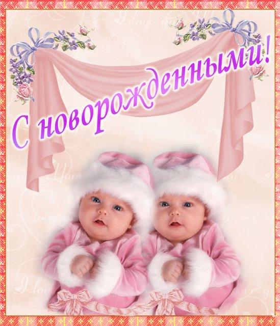 Поздравление с рождением двоих девочек