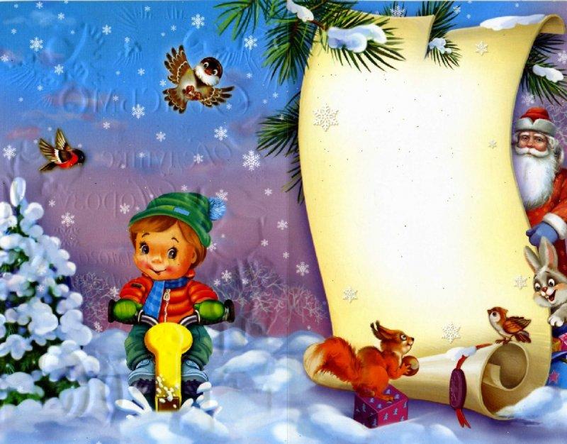 Картинка зимняя детская титульный на сценарий