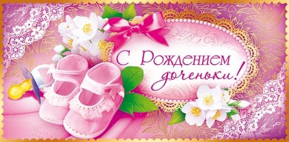 Поздравление открытки с рождением дочери