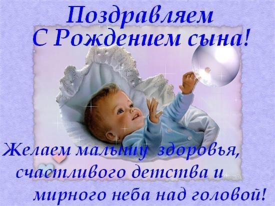 Поздравление папу с рождением ребенка