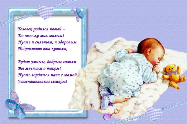 Трогательные поздравления с рождением сына в прозе