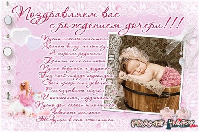 Поздравление в прозе с рождением второй дочки