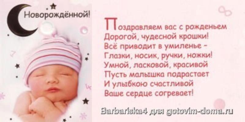 Поздравление открытка новорожденному