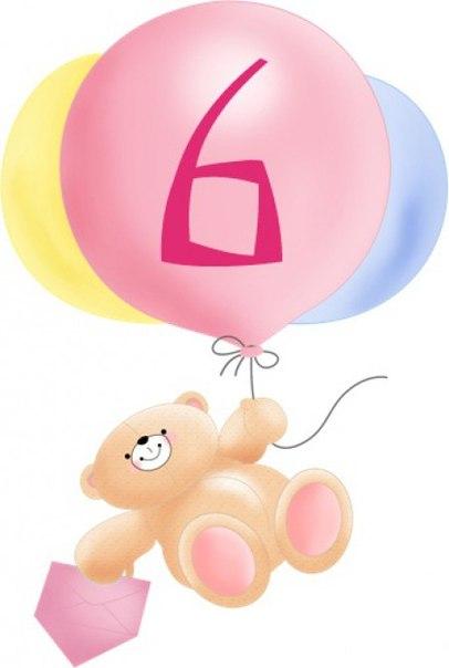 Открытки с днем рождения полгодика мальчику