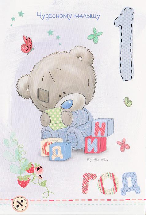 Юбилеем для, открытки поздравления малыша с 1 годиком