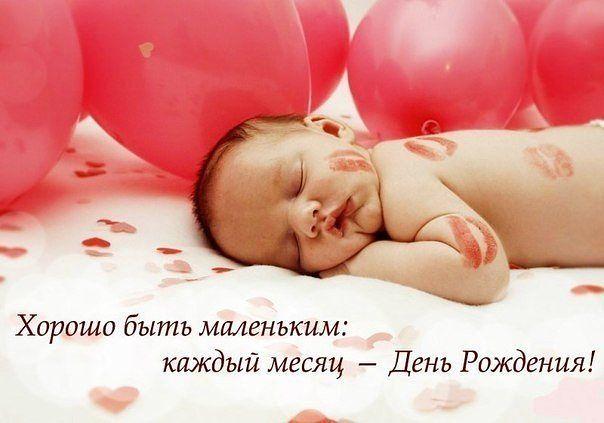 Поздравления с одним месяцем рождения ребенка в картинках
