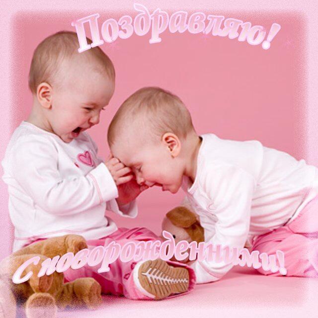Картинки, поздравление с днем рождения двойняшек девочек картинки