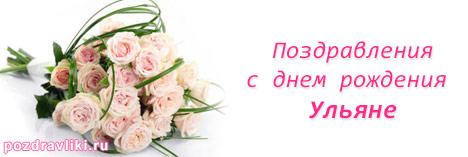 Поздравления ульяне с юбилеем
