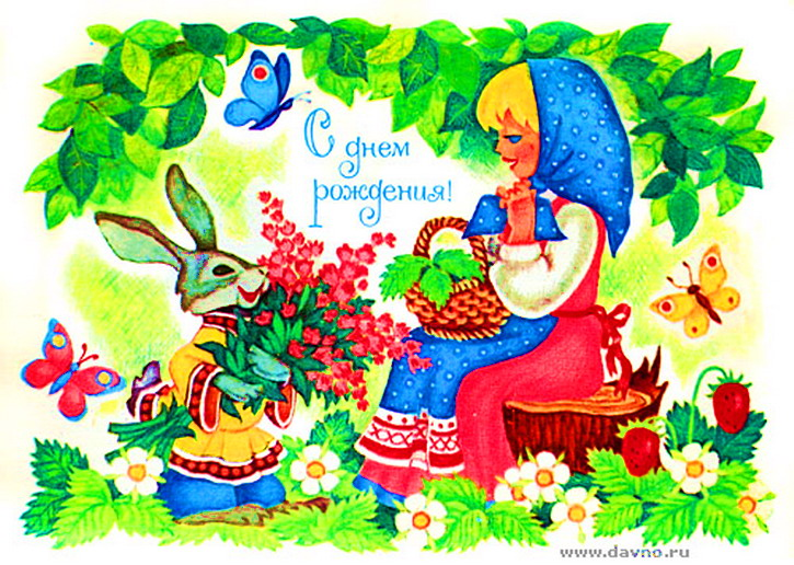 Открытка в русском народном стиле с днем рождения