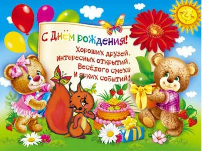 Детские поздравления с днем рождения девочке в открытках