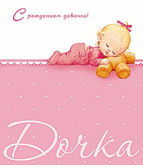 Поздравлением с рождением ребенка дочки