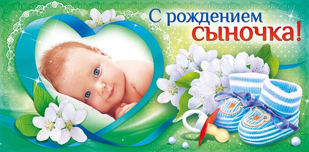 Родителям поздравление с рождением сыночка