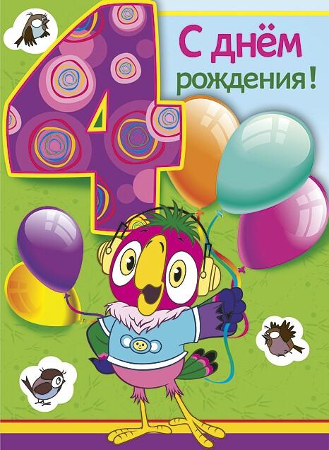 Поздравление с днем рождения ребенку 4 лет