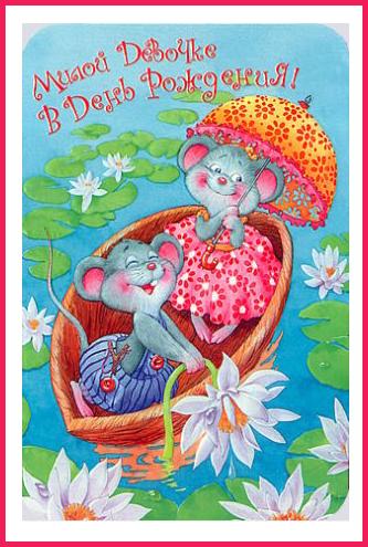 Красивые девушки, с днем рождения дочке открытки прикольные