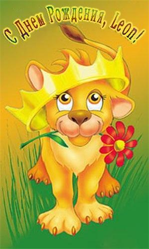 Открытки львенок с днем рождения, картинки