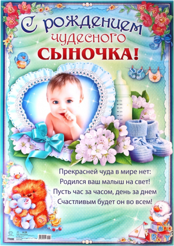 гарантией открытки с рождением сына высокого разрешения беременность