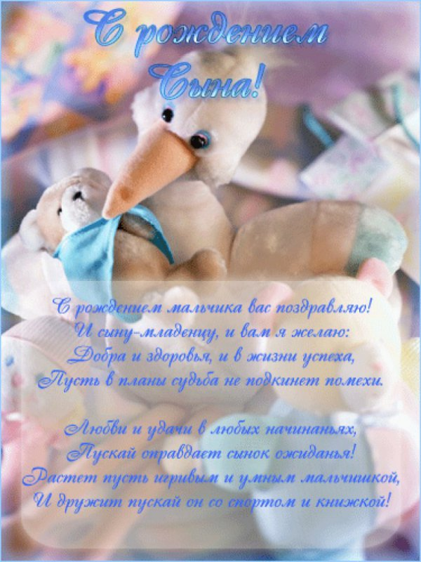 Картинками, что написать в открытке новорожденному