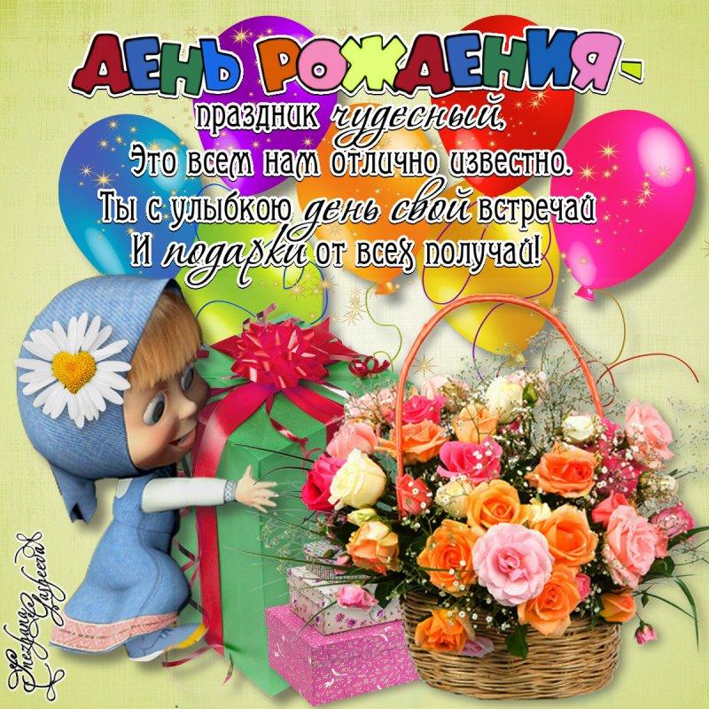 Поздравления с днем рождения друзьям с днем рождения дочери 41