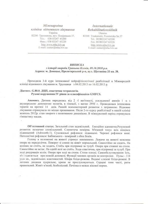 http://forum.sibmama.ru/usrpx/164949/164949_582x800__8.jpg
