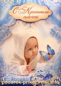 Открытка с крестинами мальчику, пожилому