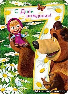 Веселые картинки, открытка день рождения дочки 7 лет