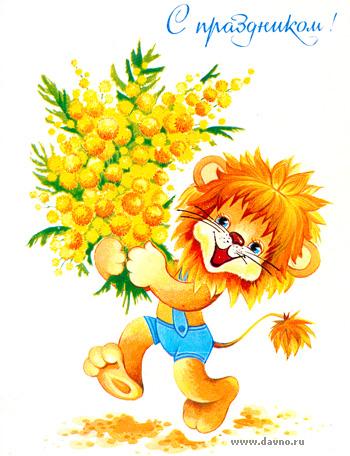 Поздравления льву с днем рождения картинки, коммунисты
