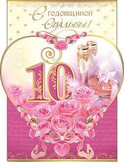 Открытки на 10 годовщину свадьбы