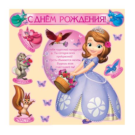 Поздравление с днем рождения маленькой принцессе в прозе
