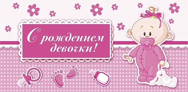 имеет конверты для поздравления с рождением дочки все фото без