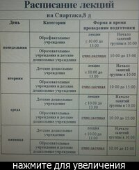 лекция на урицкого 4 расписание новосибирск