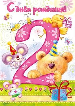 девочке 2 года с днем рождения картинки