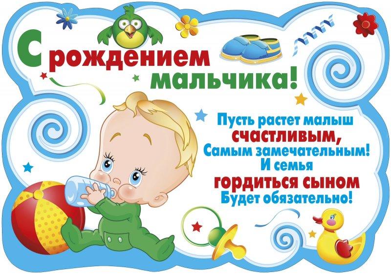 Поздравления с новорожденным мальчиком короткое