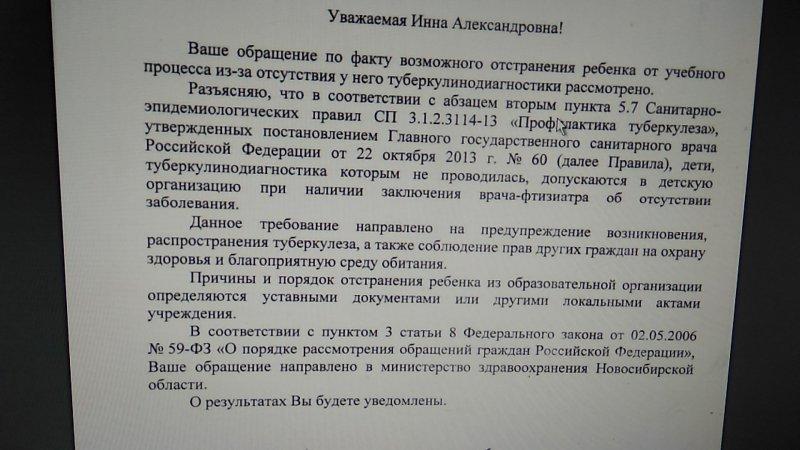 Справка от фтизиатра Первомайская Справка от фтизиатра Щербинский проезд (город Щербинка)