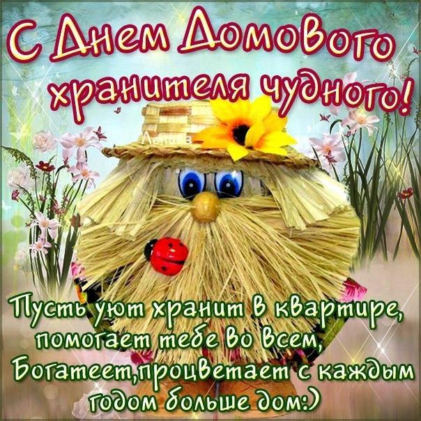 День рождения Домового! (как отмечать праздник)