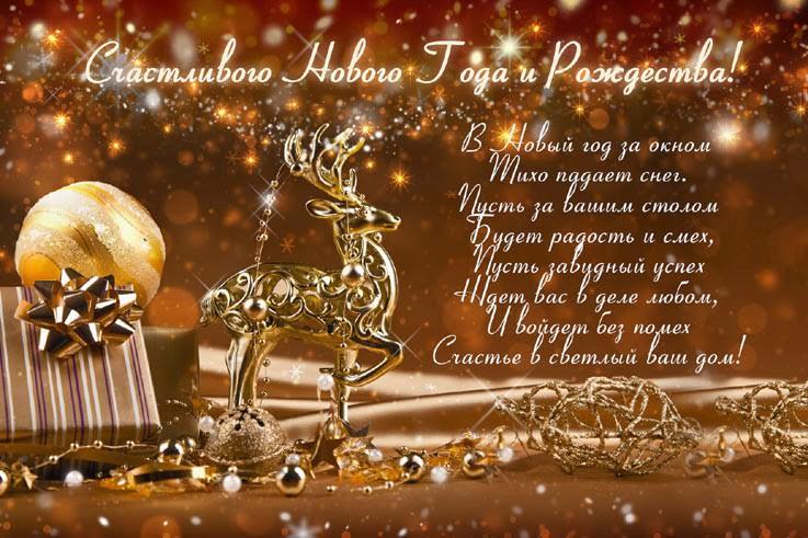 С рождеством и новый год поздравления