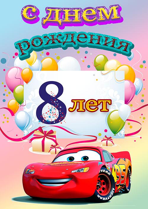Поздравления с днем рождения смс в стихах мальчику 6 лет фото 654